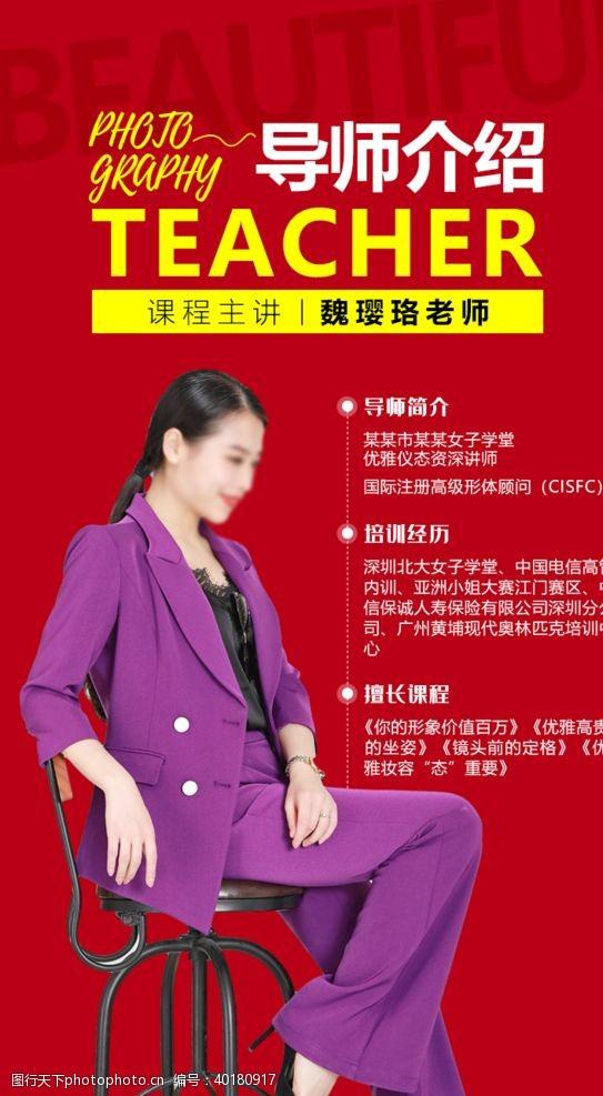 招生课程人物商业海报图片