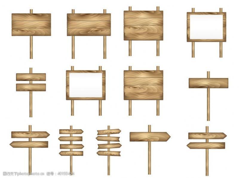 指路木牌图片