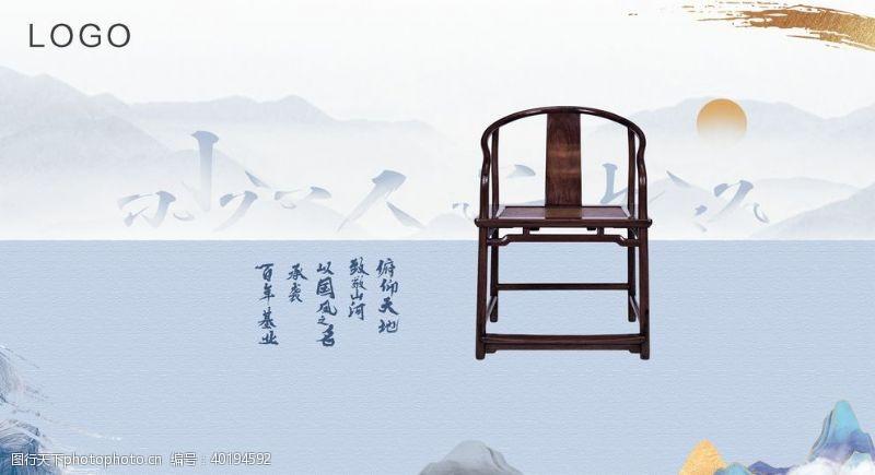 房地产报广中式地产国风山水图片