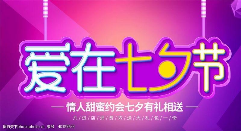 七夕主题爱在七夕节图片