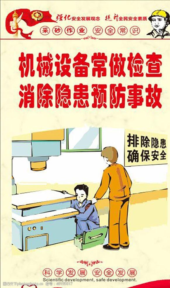 施工围墙安全生产漫画安全标语图片