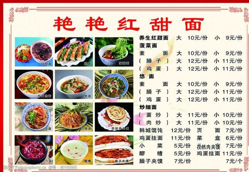 菠菜菜单价目表图片
