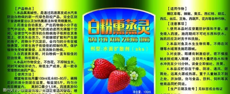 肥料草莓不干胶农药贴白粉病图片