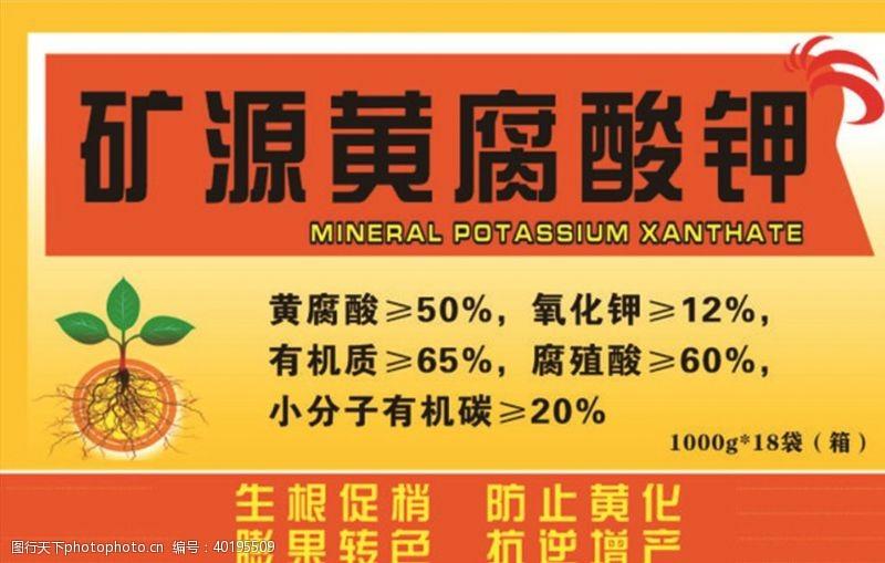 肥料草莓不干胶农药贴黄腐酸图片