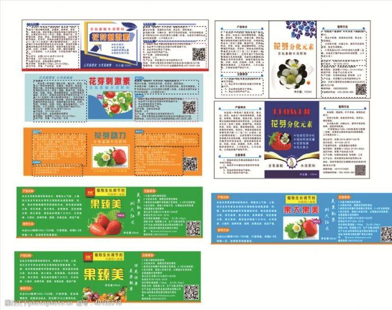 氨基酸草莓不干胶农药贴花芽图片