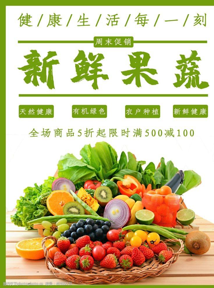 超市蔬果创意时令蔬菜促销水果图片