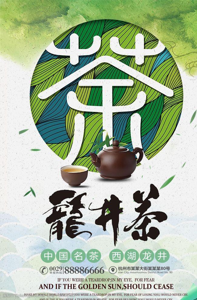 茶行茶文化海报图片