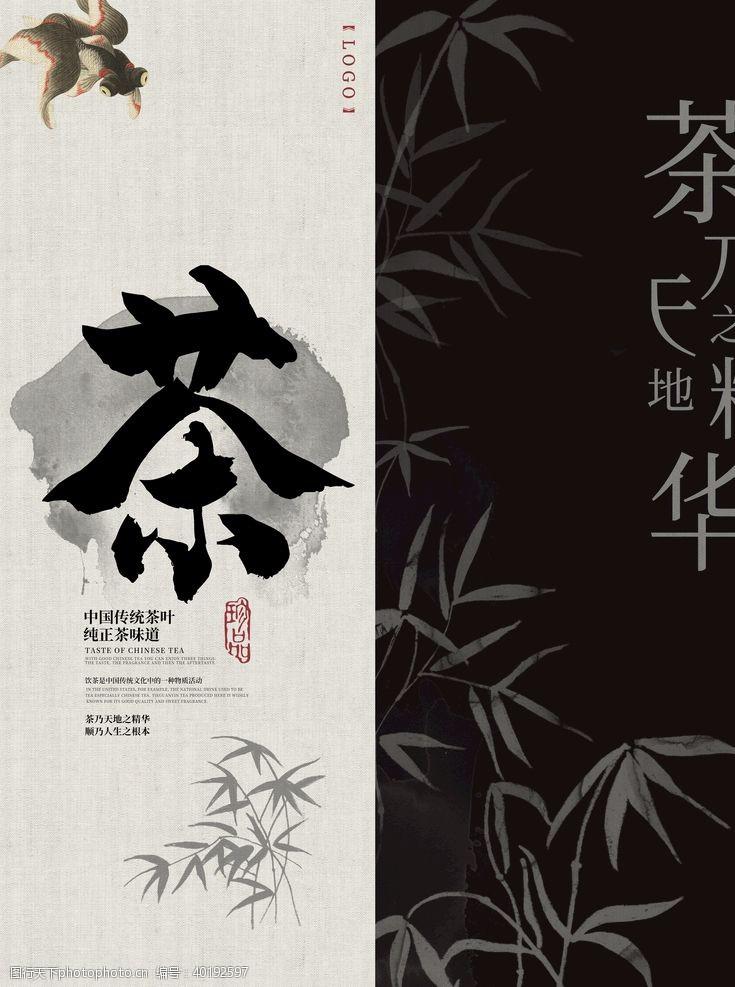 铁观音茶叶海报图片
