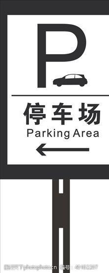 停车场导视牌图片