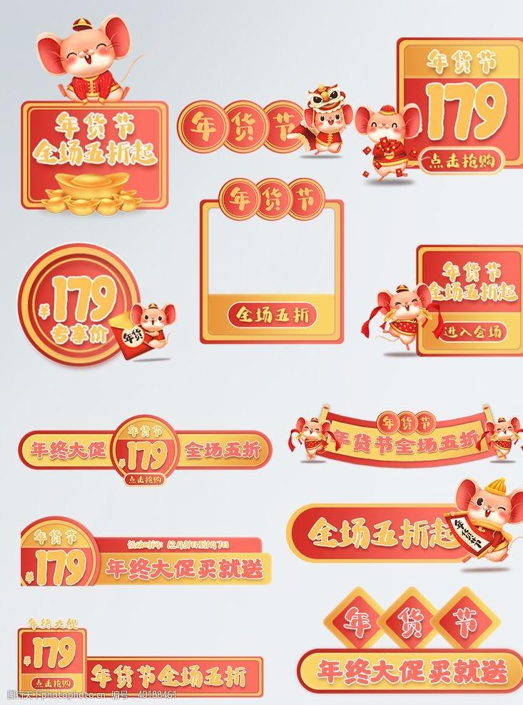 电商淘宝喜庆红色年货节鼠年标签图片