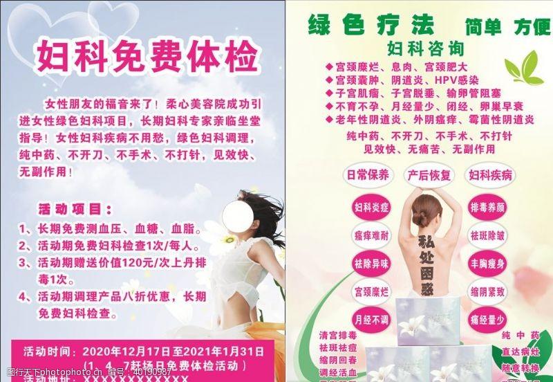 保健品妇科宣传单图片