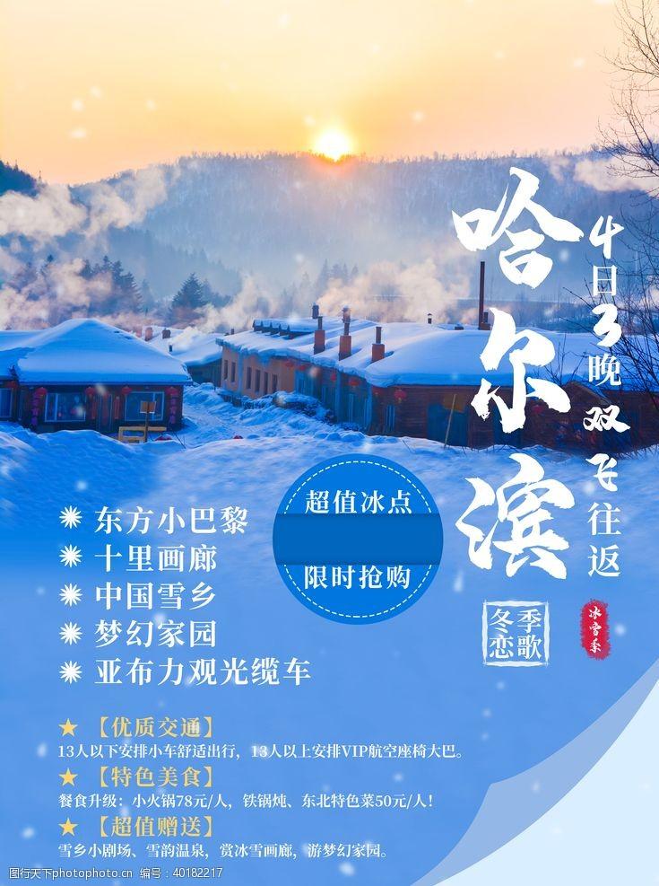 哈尔滨雪乡旅游宣传海报图片