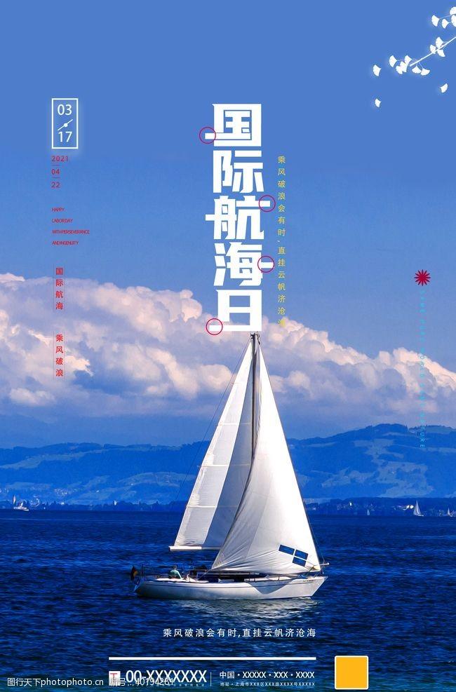 纪念日航海日图片