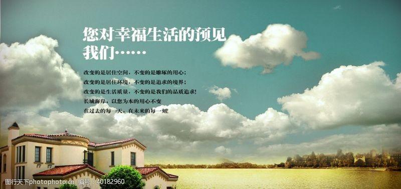 房地产素材蓝天白云房地产广告图片