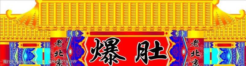 校园文化老北京爆肚图片