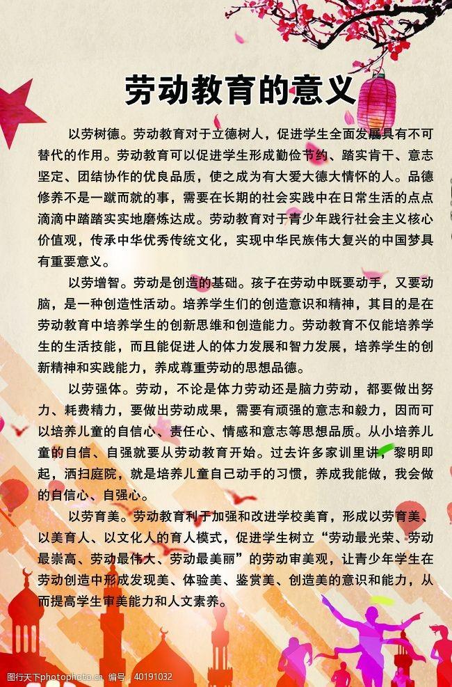 51劳动节劳动教育的意义图片