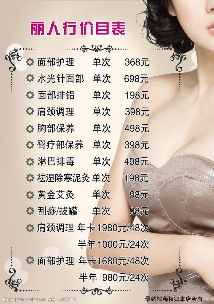 排毒美容价目表图片