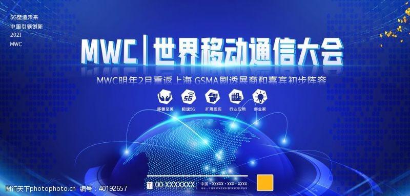 科技海报mwc世界移动通信大会图片