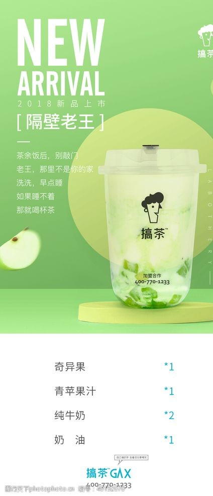 灯箱片奶茶5图片