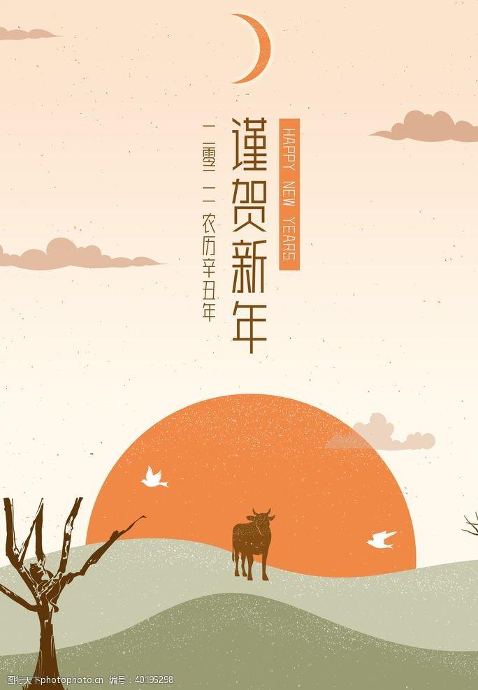 牛年插画海报图片