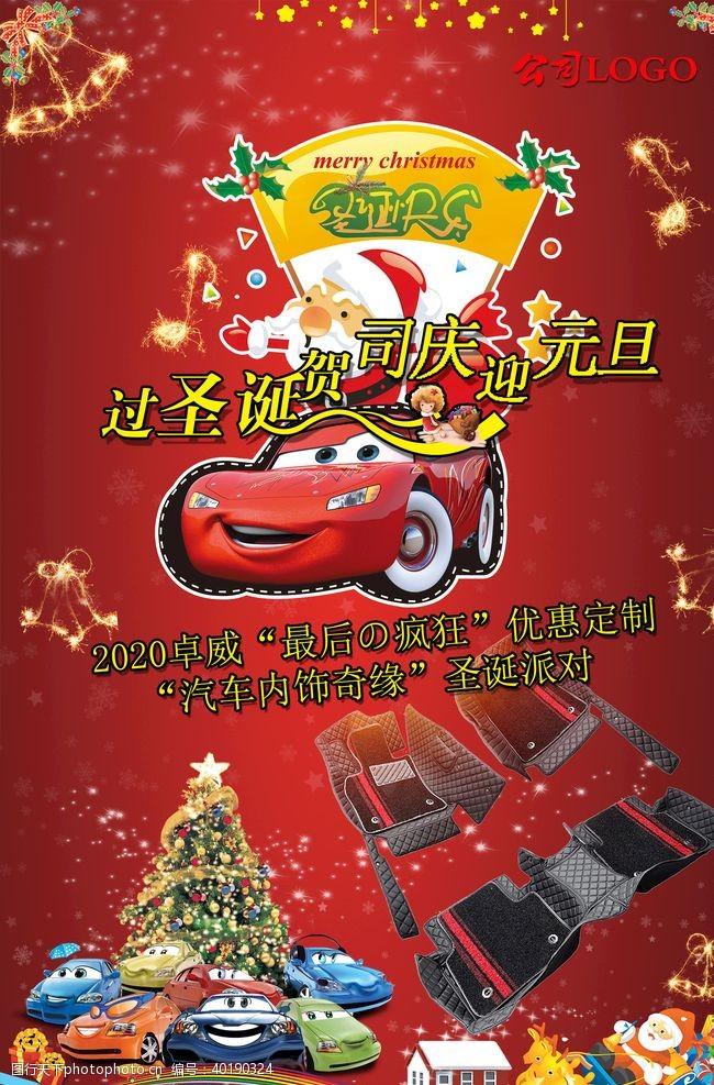 汽车用品过圣诞贺司庆迎元旦广告图片