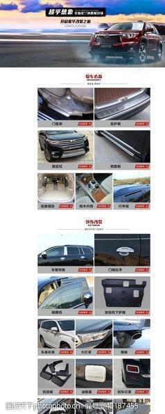 汽配汽车用品天猫二级页面图片