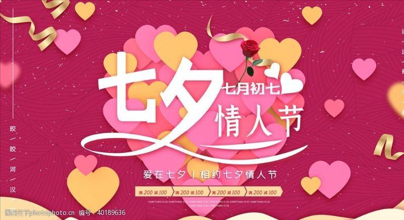 七夕主题七夕情人节图片