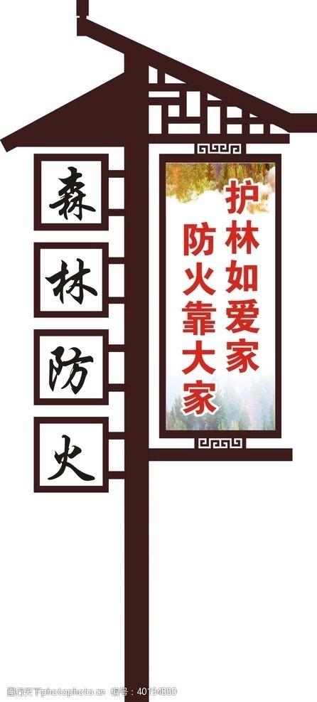 森林防火路牌宣传牌图片