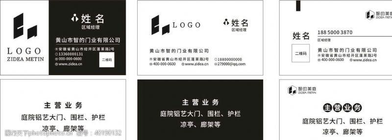 简洁名片设计商业名片图片