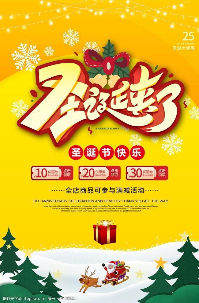 圣诞元旦海报圣诞节海报图片