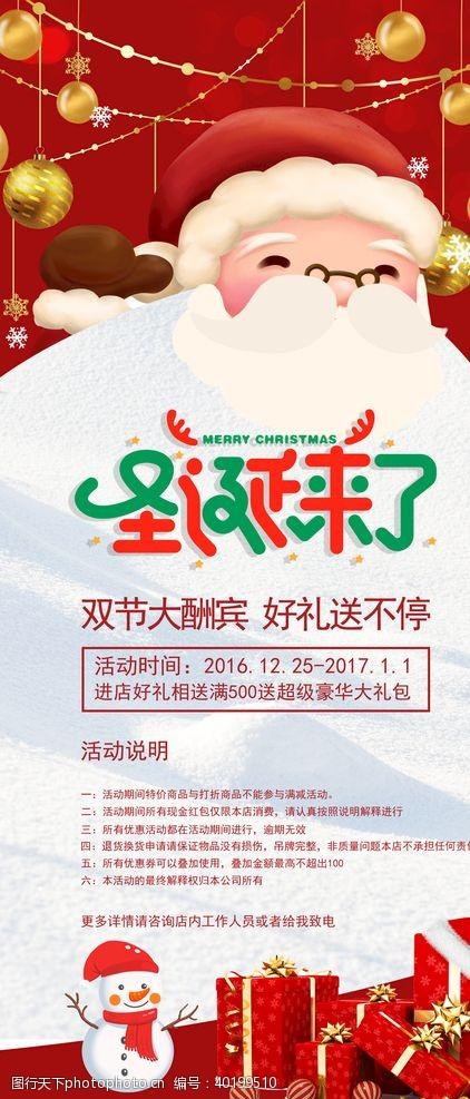 圣诞元旦海报圣诞节展架图片