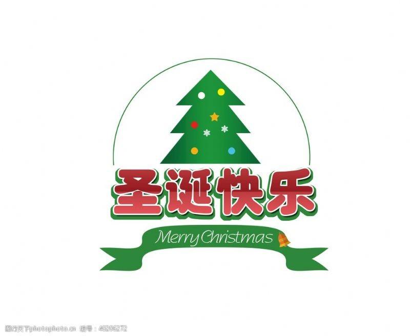 圣诞节日圣诞快乐图片