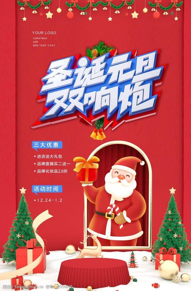 圣诞元旦促销圣诞图片