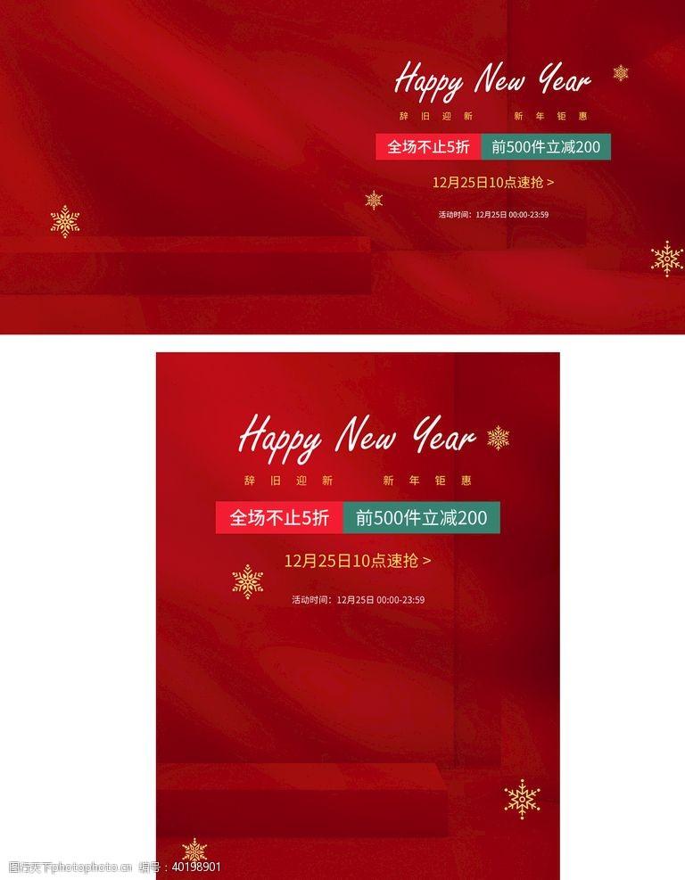 电商海报圣诞新年服饰海报图片