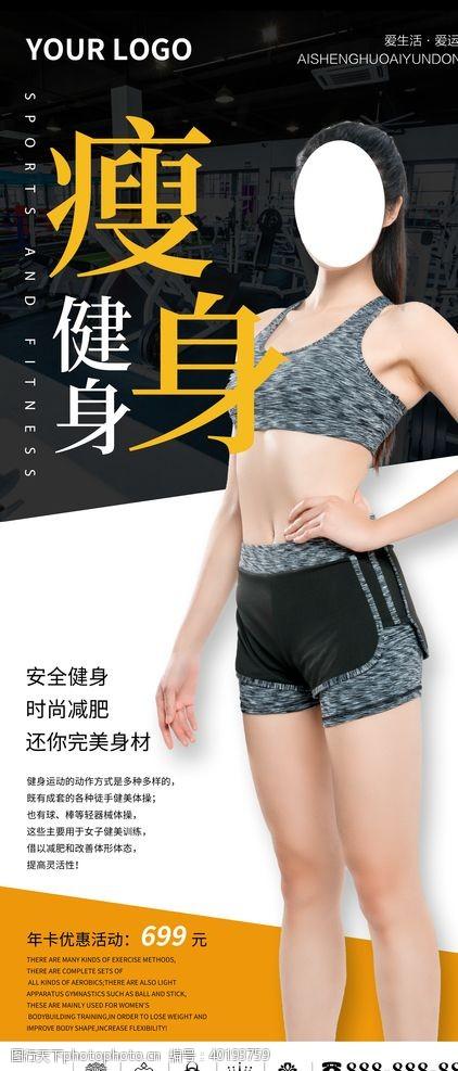 减肥美女瘦身健身图片