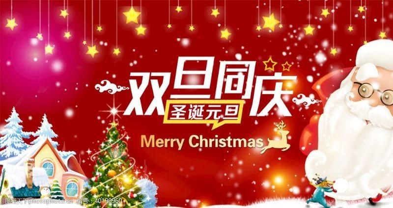 圣诞元旦海报双旦海报背景图片