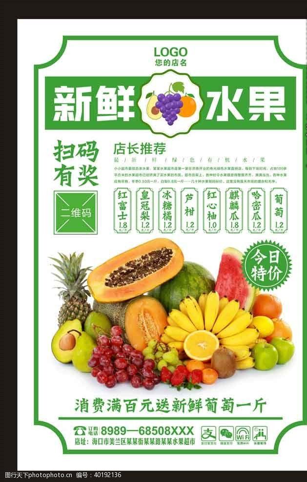 水果展架水果海报图片