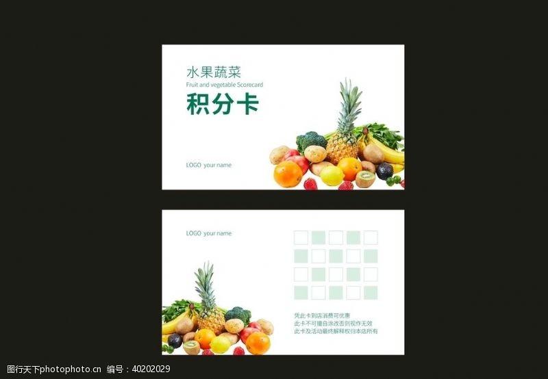 超市会员卡水果蔬菜积分卡图片