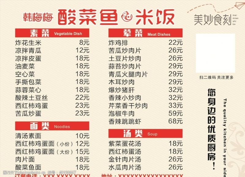 牌宣传酸菜鱼菜牌图片