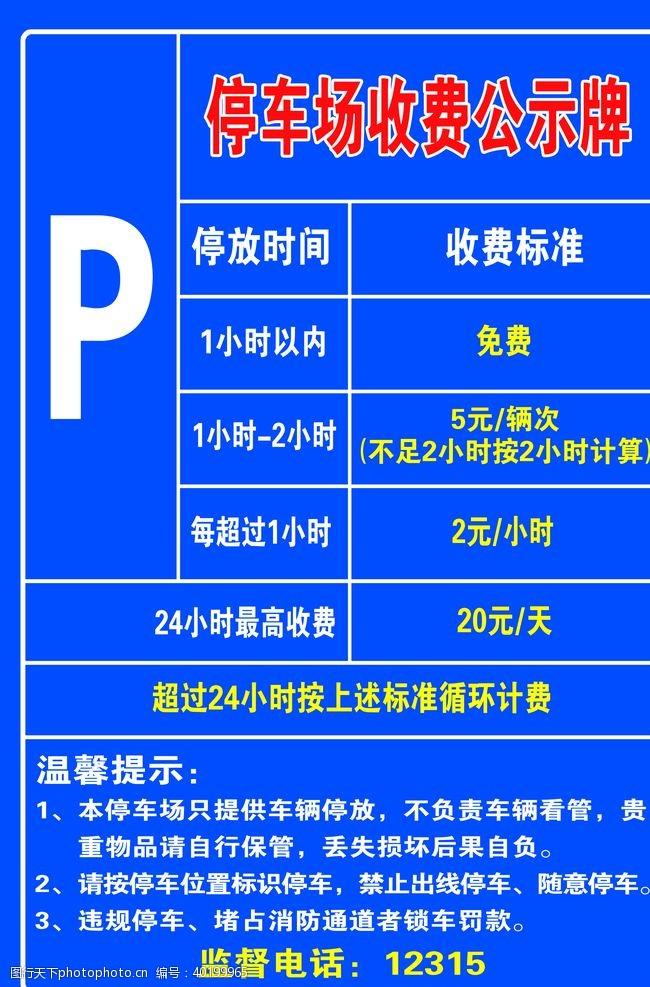 停车场停车收费牌图片