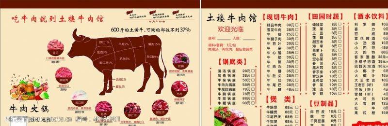 餐厅菜单土楼牛肉馆菜单图片