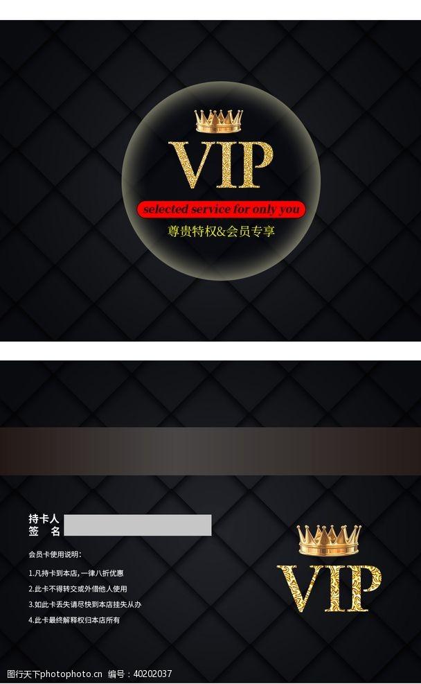 vip会员卡VIP贵宾卡图片
