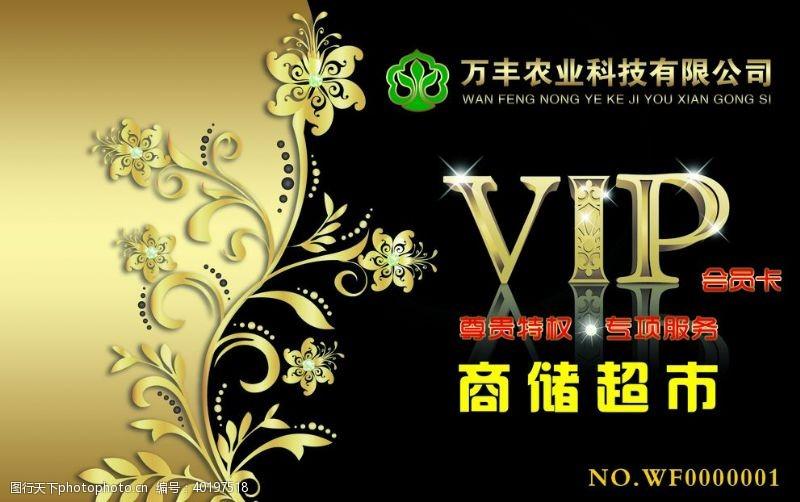 精美名片VIP卡图片
