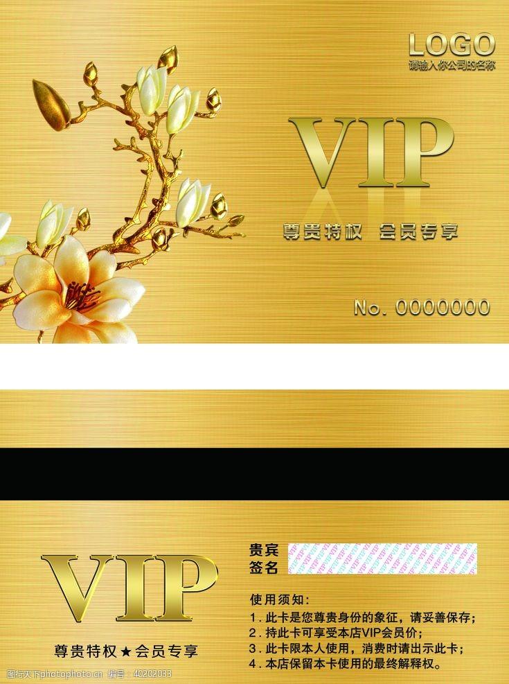 vip会员卡VIP卡图片