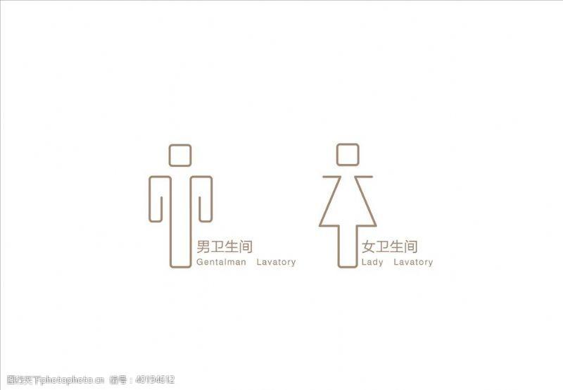 导视标识卫生间男女图标图片