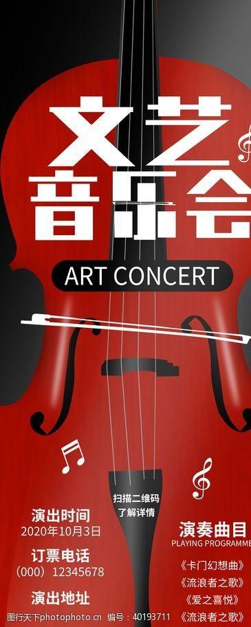 音乐海报文艺音乐节图片