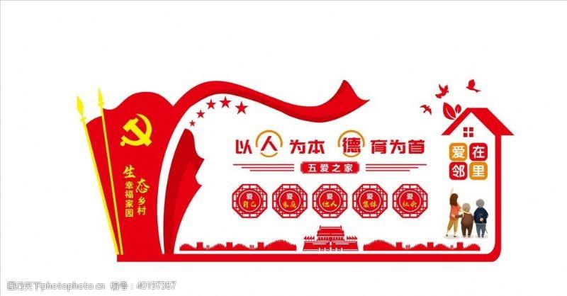 校园宣传栏五爱教育文化墙图片