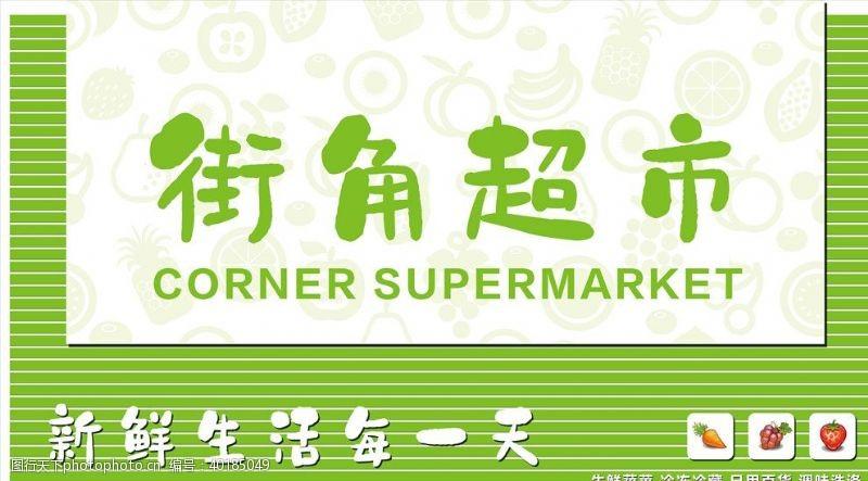 头菜现代便利店超市门头设计图片