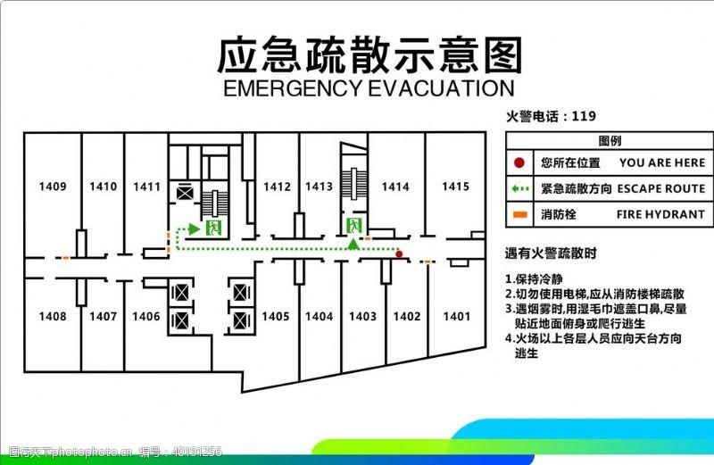 消防疏散图消防疏散示意图图片