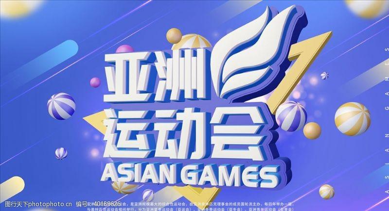 奥运会亚洲运动会图片